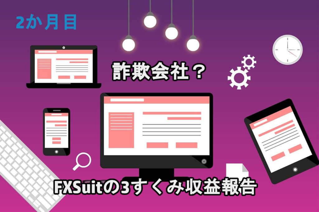 FXSuit収益報告_2か月目