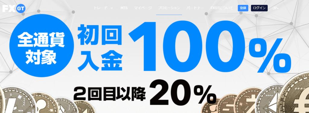 入金ボーナス_FXGT_100%
