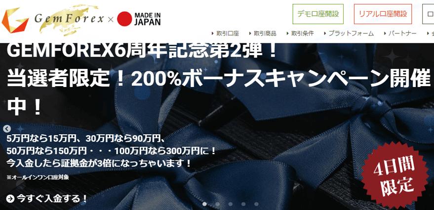 入金ボーナス_GEMFOREX_200%