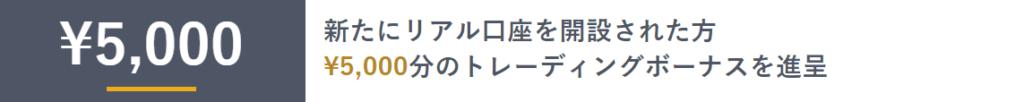 口座開設ボーナス_DealFX_5000円
