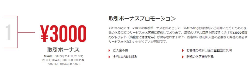 口座開設ボーナス_XM_3000円