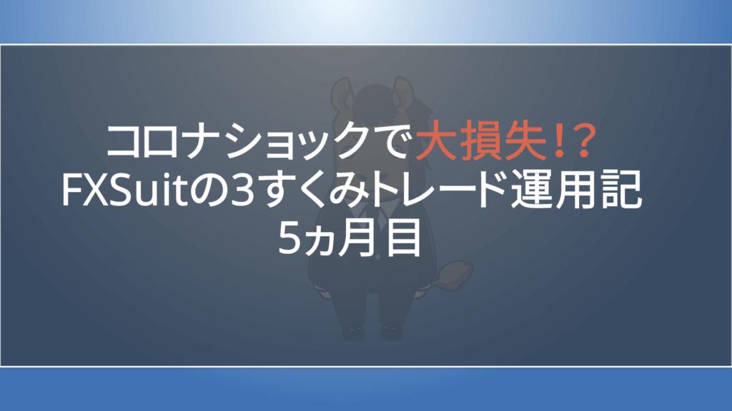 FXSuit_3すくみ_5ヵ月目