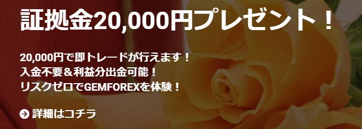 GEMFOREX_2万円